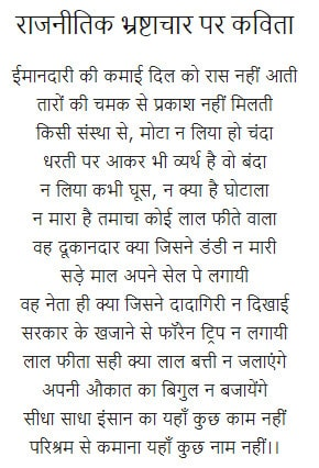 poem on anti corruption in hindi
