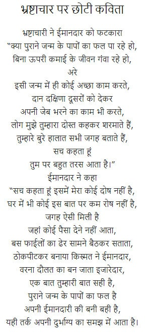 Poem on Corruption in Hindi
